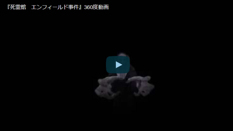 『死霊館 エンフィールド事件』360度動画