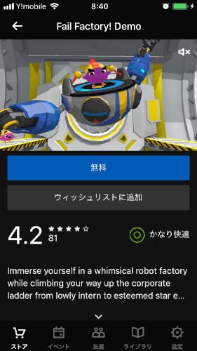 Fail Factory! Demo