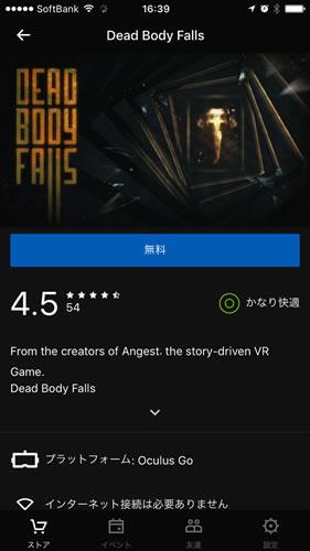 Dead Body Falls