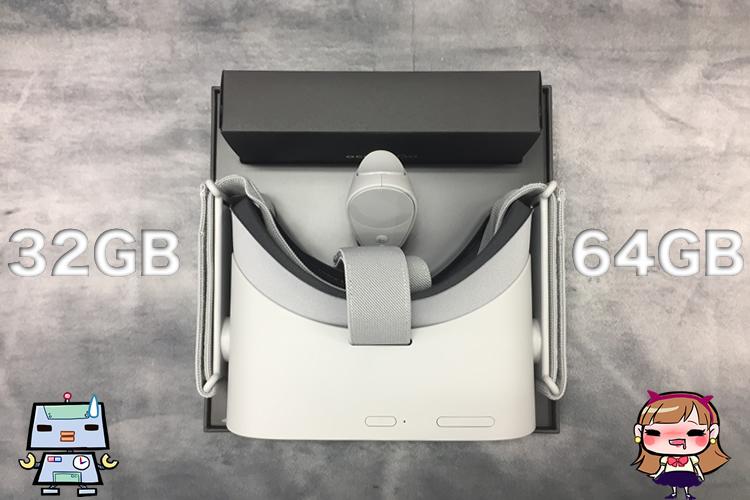 Oculus Goの32GBと64GBはどのくらい違う?容量確認の方法は?