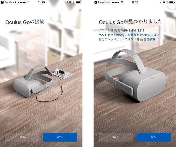 Oculus Go 21-22