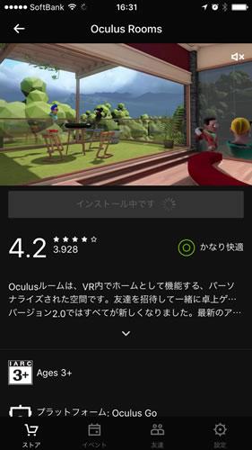 Oculus Rooms