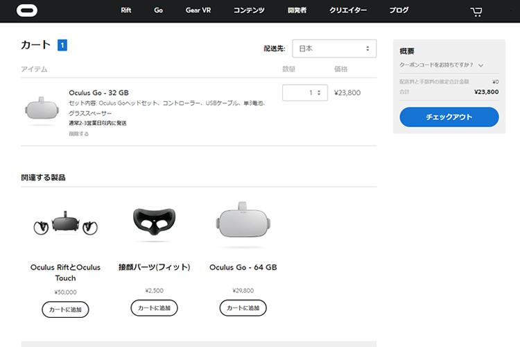 Oculus Go 公式サイト カート