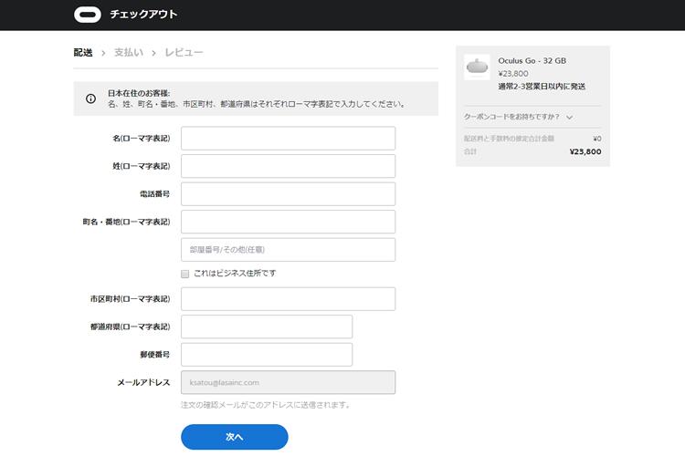 Oculus Go 公式サイト フォーム
