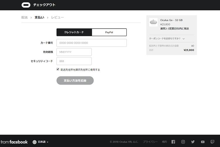 Oculus Go 公式サイト 支払い方法の選択