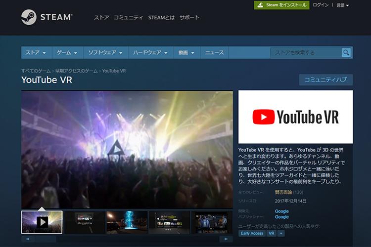 スチーム youtube VR