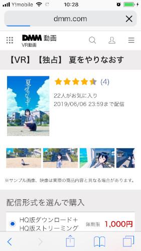 【VR】【独占】 夏をやりなおす