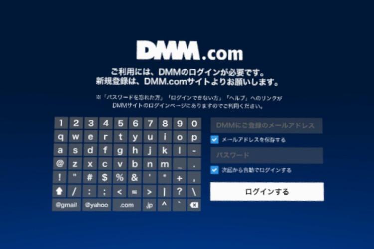 DMMログイン画面