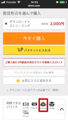 DMM動画購入