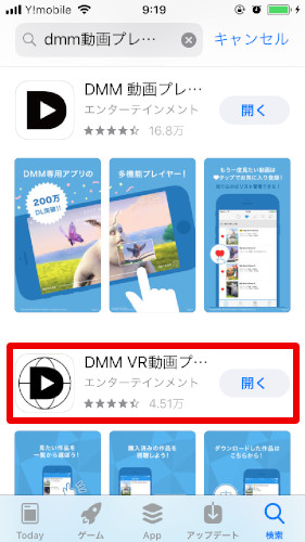 DMM VR動画プレイヤーを選択