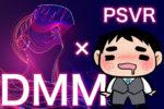 PSVR DMM