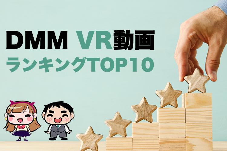 【DMM】VRおすすめ動画10選!無料アダルト動画情報のおまけ付き