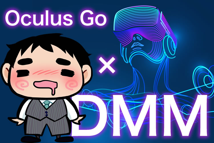 Oculus Go × DMM VR