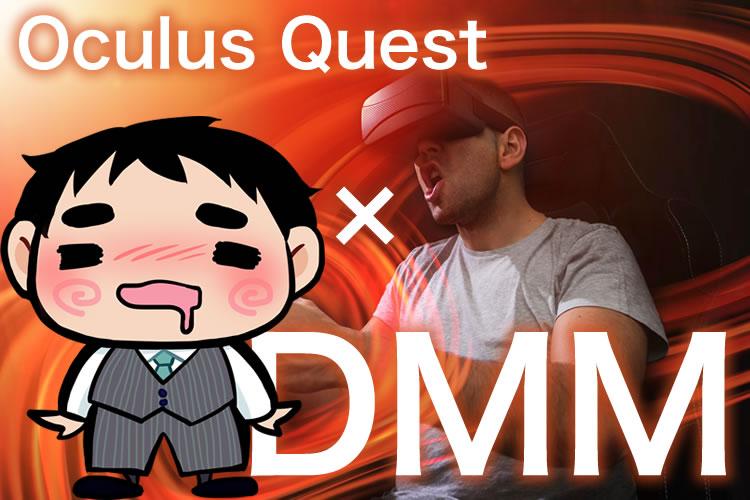 Oculus Quest DMM