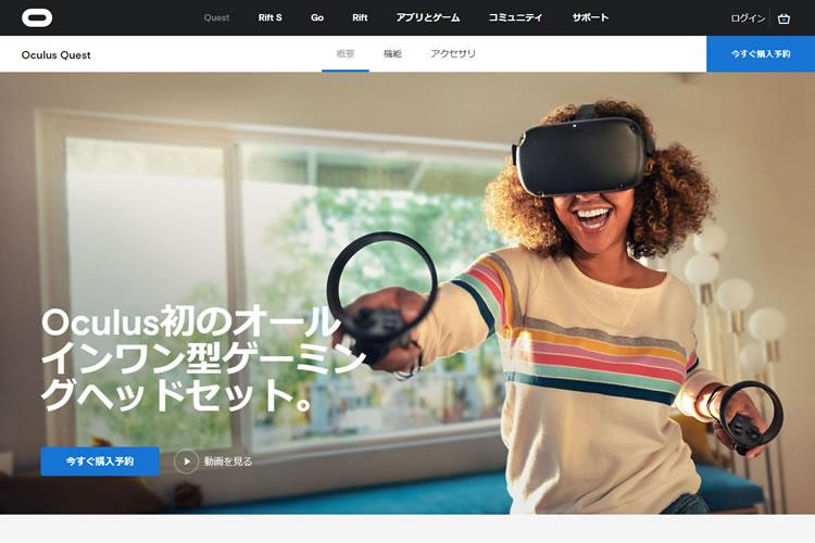 Oculus Quest公式サイト
