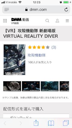 【VR】攻殻機動隊 新劇場版 VIRTUAL REALITY DIVER