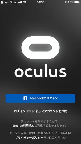 Oculus Questアプリインストール