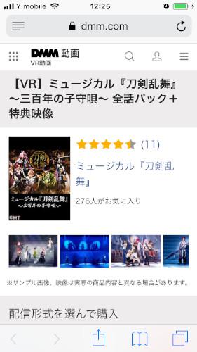 【VR】ミュージカル『刀剣乱舞』 ~三百年の子守唄~ 全話パック+特典映像