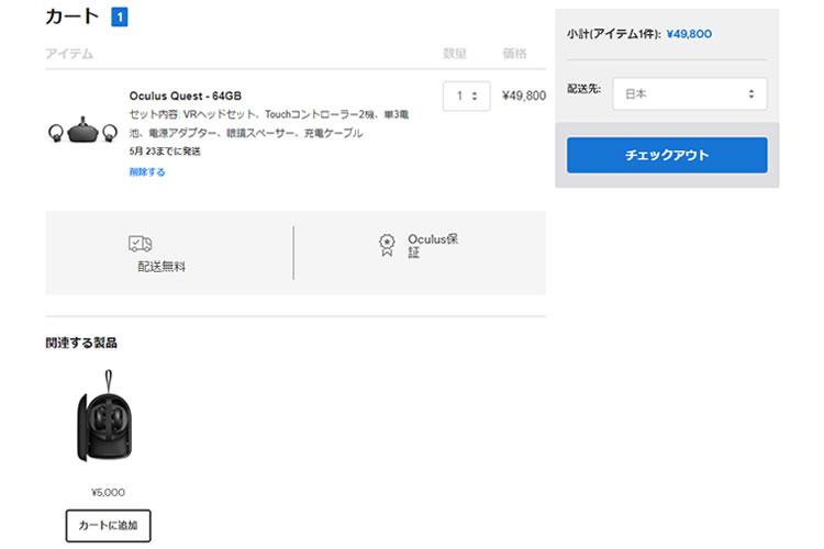 Oculus Quest購入画面