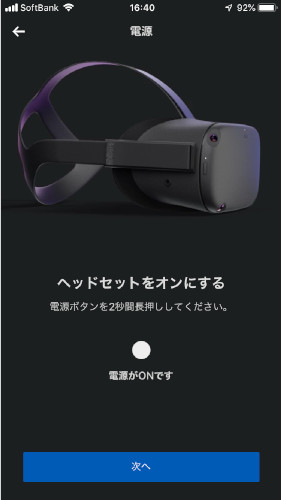 Oculus Quest電源ON