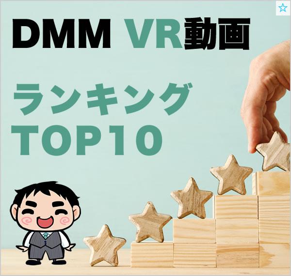 DMMVR動画ランキング