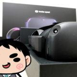 Oculus Questレビュー!届いてから実際に体験するところまで写真解説