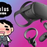 【Oculus Questを購入】最安価格で注文する方法と絶対失敗しない買い方