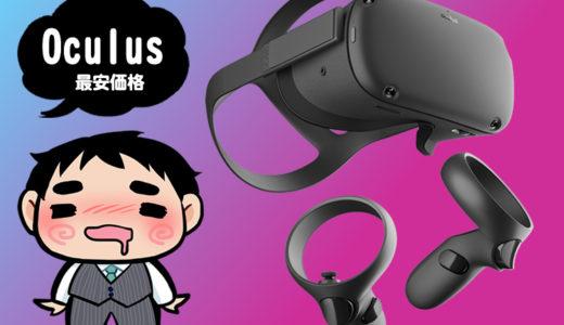 Oculus Quest 最安価格