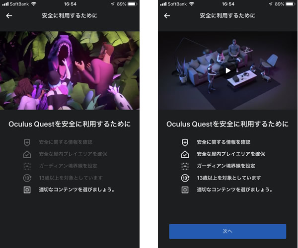 oculusアプリ